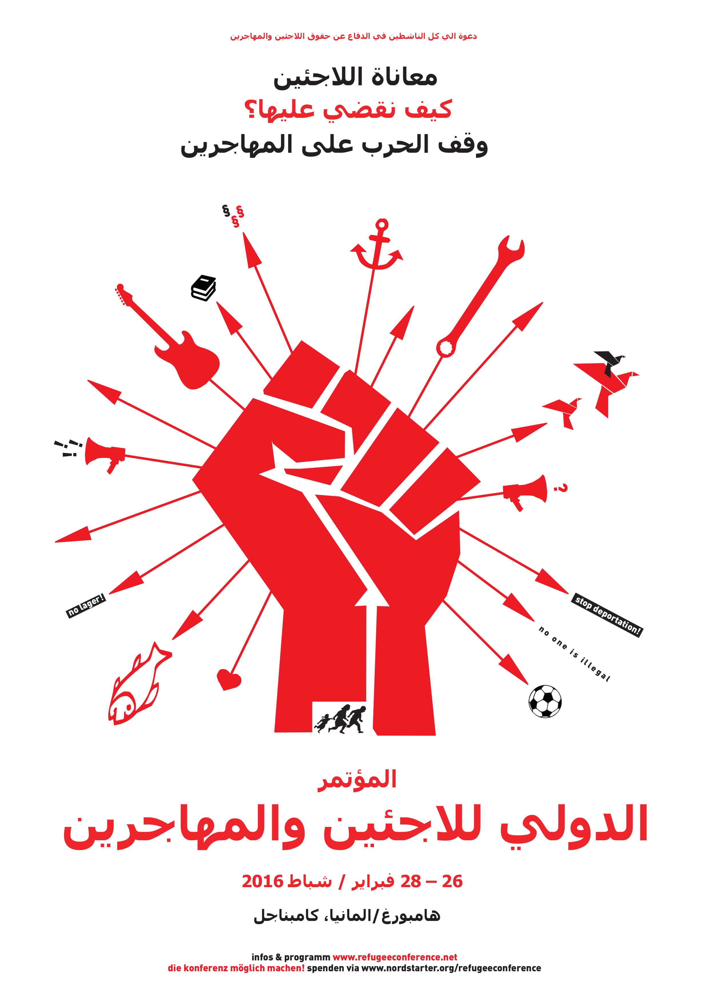 refcon_arab_
